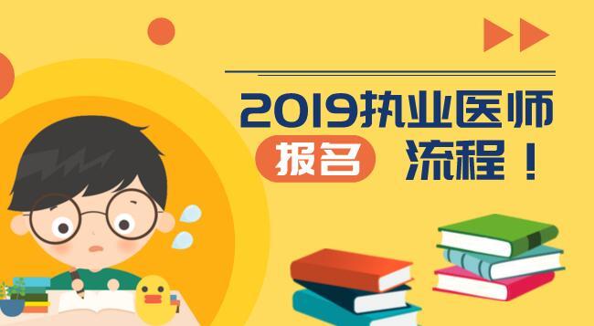 广西考生参加2019年临床执业医师考试该如何报名