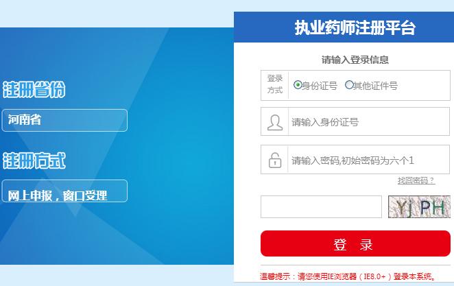 河南省执业药师注册平台
