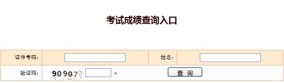 江西2018年安全工程师考试成绩查询入口(暂未开通)