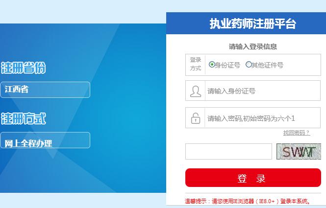 江西执业药师注册网上全程办理平台