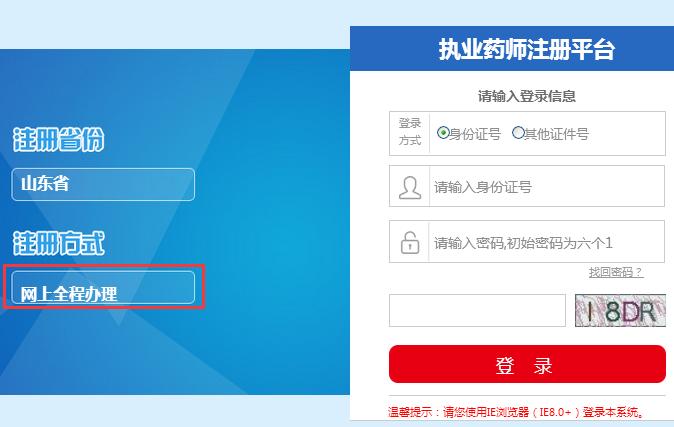 山东省执业药师注册平台之全程网上办理