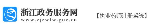 浙江省执业药师注册平台