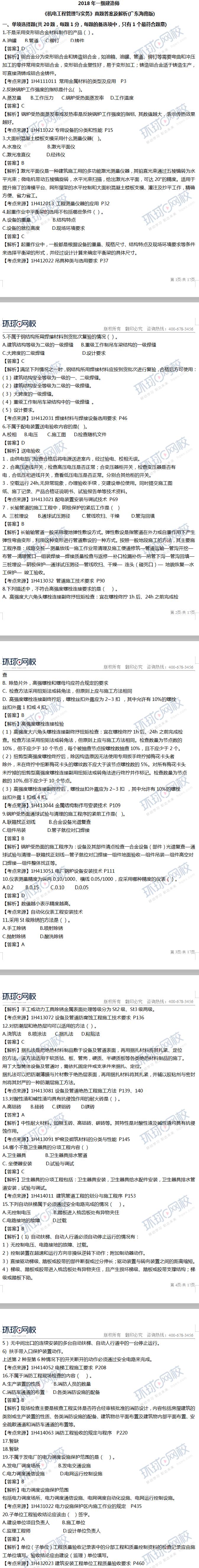 2018年广东海南一级建造师补考《机电工程实务》真题及解析