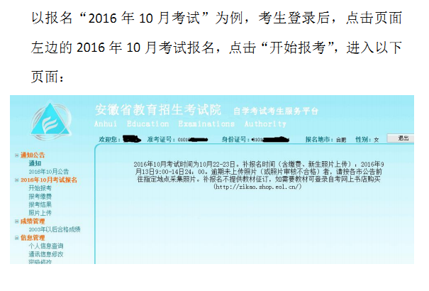 安徽自考网上报名流程(图解)
