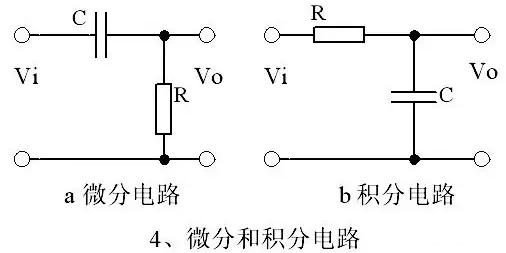 电路四,微分和积分电路