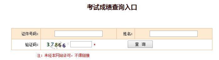 中级经济师成绩查询网址