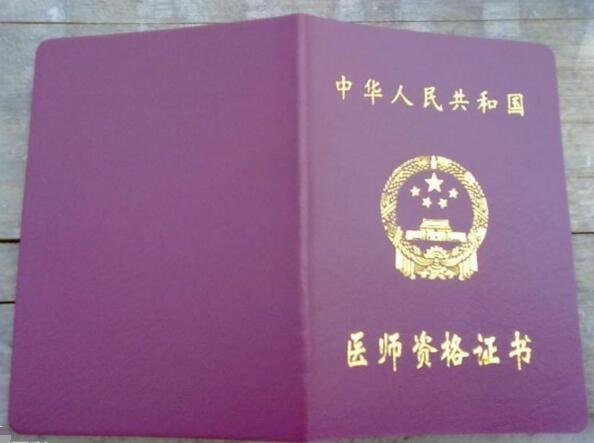 2019年河北省各考点临床执业医师资格证书什么时候发放