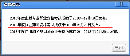 2018北京执业药师考试成绩于12月20日公布