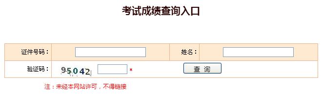 2018北京执业药师考试成绩查询入口