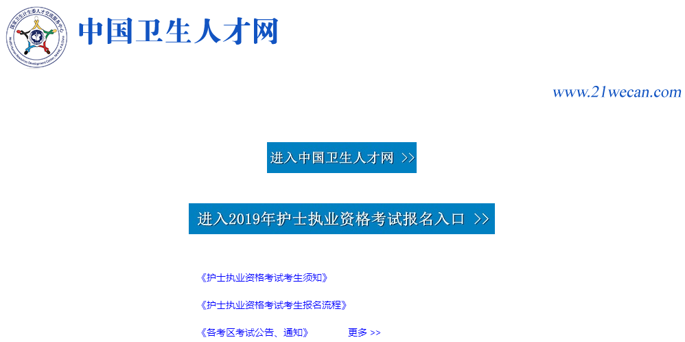中国卫生人才网首页