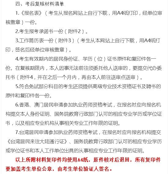 惠州执业药师审核_惠州执业药师招聘_惠州药师招聘