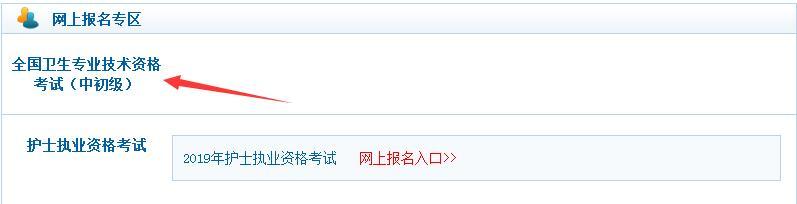 【2020年安徽卫生资格考试报名入