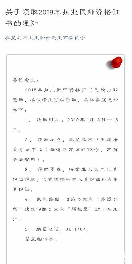 秦皇岛市2018年临床助理医师资格证书领取时间地点