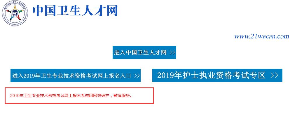 2019年初中级护师资格考试网上报名入口暂停服务