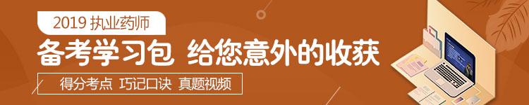 2019执业药师备考学习指导