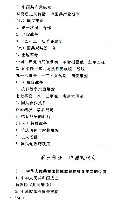 成人高考高起点《汗青地理》测验纲要(1)