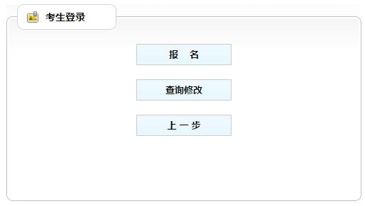 2019重庆二建增项报名入口