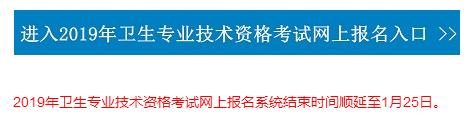 2019北京主管護師報考入口
