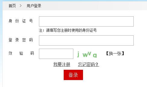 2020年四川省二级建造师报名入口