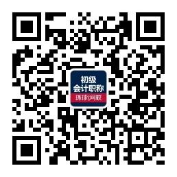 环球网校初级会计职称考试精选微信公众号