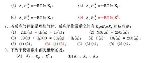2019成考高升本《物理化学》试题及答案(2)