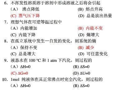 2019成考高升本《物理化学》试题及答案(3)
