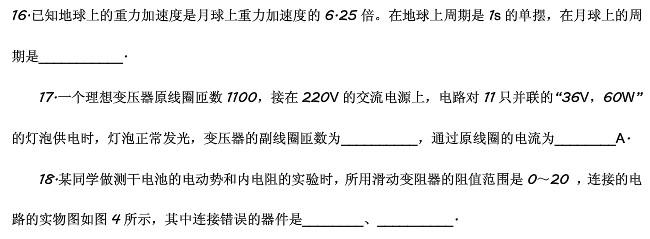 2019成考高升本《物理化学》试题及答案(5)