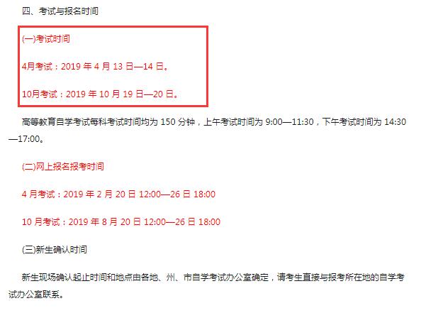 新疆2019年4月自学考试时间公布