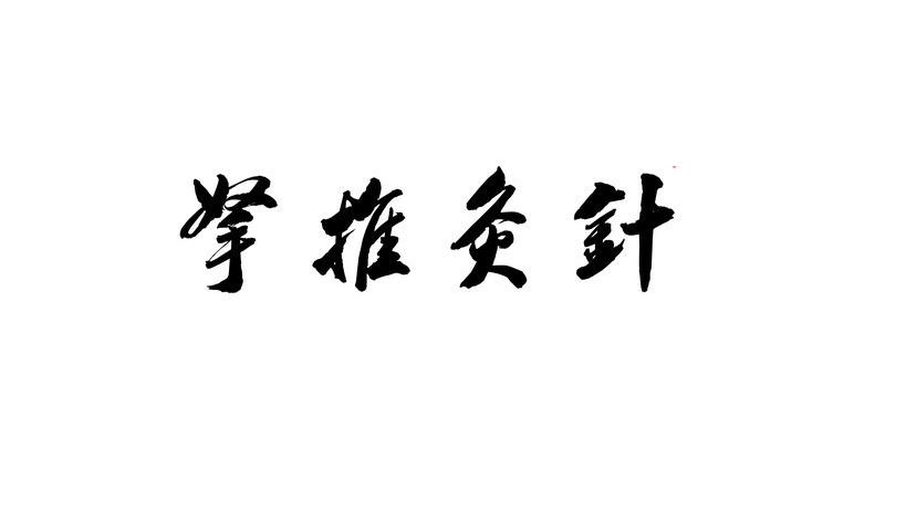 河南省面向中医针灸推拿传承人开展招生考试