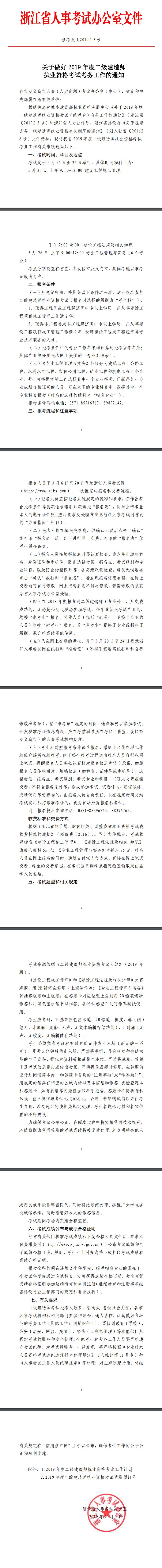 浙江二建报名