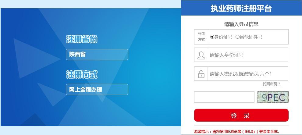 陕西省执业药师注册平台