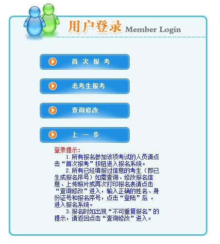 2019年内蒙古二级建造师考试报名入口