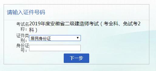2019安徽二建报名入口(全科,免2科)