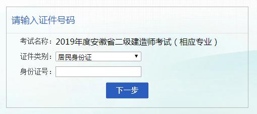 2019安徽二建报名入口(增项)