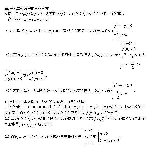 【干货资料】2019年成人高考高起点《数学》常用公式