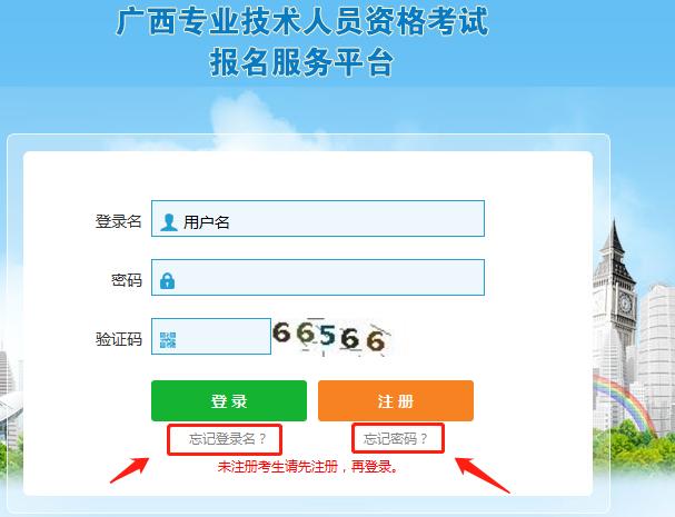 2019广西二建报名找回密码