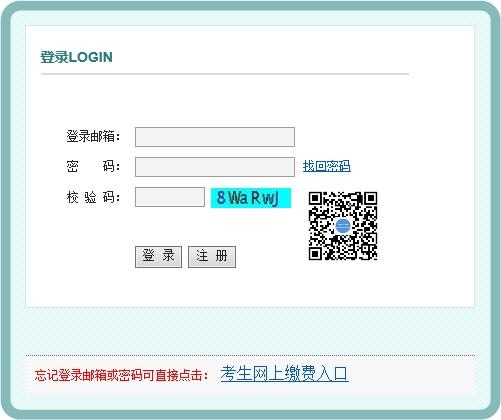 護士網上報名系統