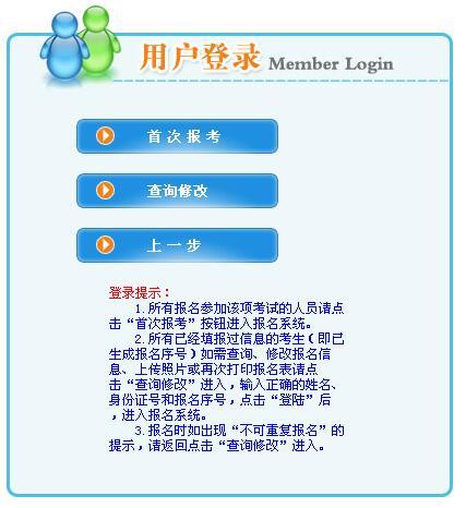 内蒙古软件水平考试报名入口