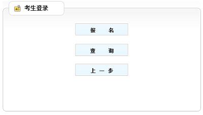 2019天津二建考试报名入口.png