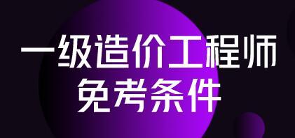 2019年江西一级造价工程师免考基础科目条件