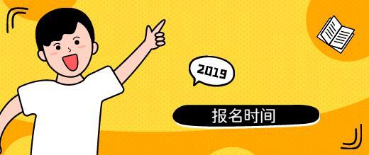 浙江2019年一级造价工程师报名时间