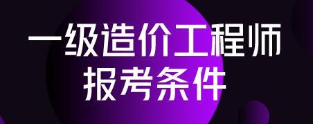 江西2019年一级造价工程师报考条件