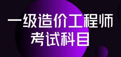 2019年浙江一级造价工程师考试题型有什么变化?