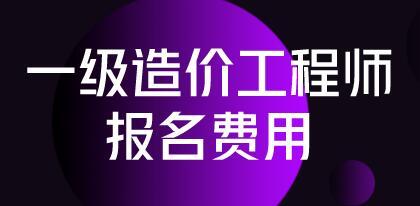 2019年江西一级造价工程师考试报名费用