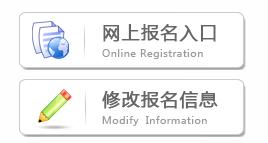 2019年广东成人英语三级报名时间|报名入口