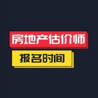 【浙江2019年房地产估价师报名时间预测】