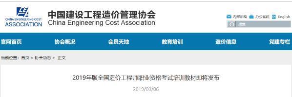 2019年江西一级造价工程师教材出版时间