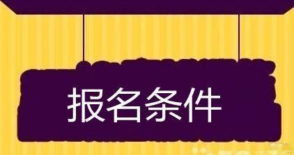 2019江苏一级建造师报考条件