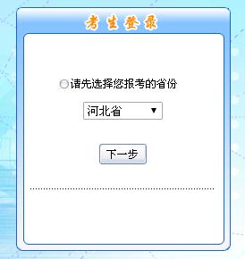 2019河北中级会计职称报名入口已开通