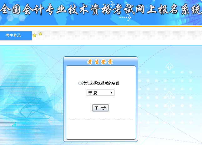 2019宁夏中级会计职称报名入口已开通